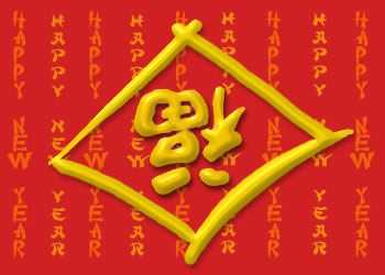 Happy Chinese Year of the Ox